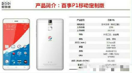 leaked Pepsi Android smartphone